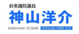 神山洋介オフィシャルwebサイト