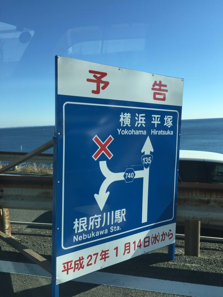20150226真鶴道路渋滞問題002
