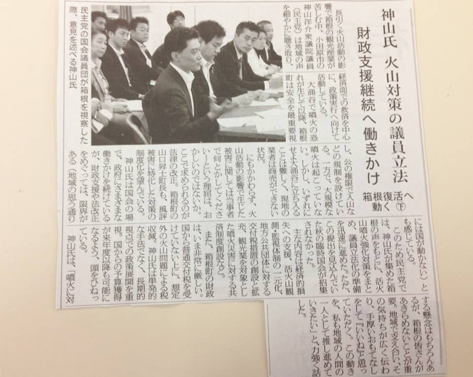 20151105神静民報