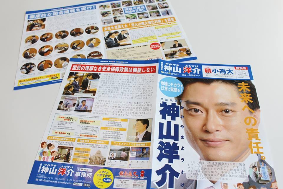 20151015ニュースリポート
