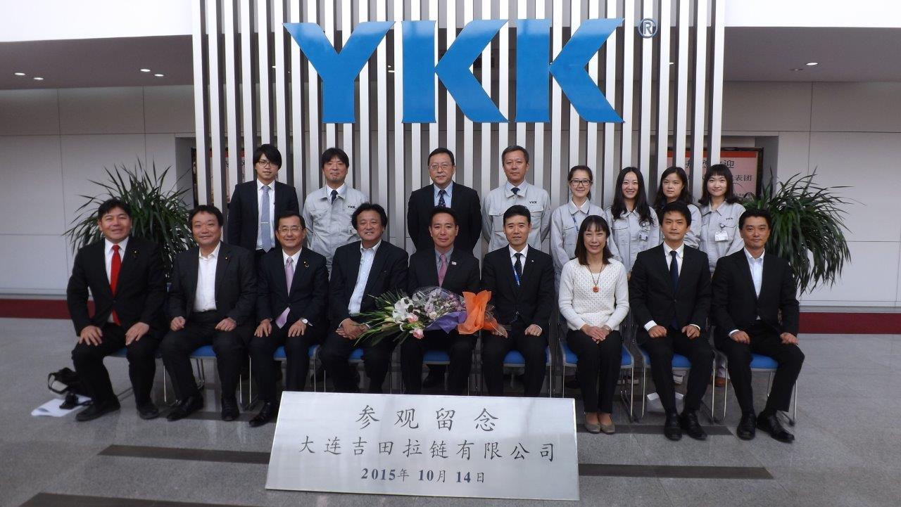 20151014凌雲会中国視察=YKK株式会社