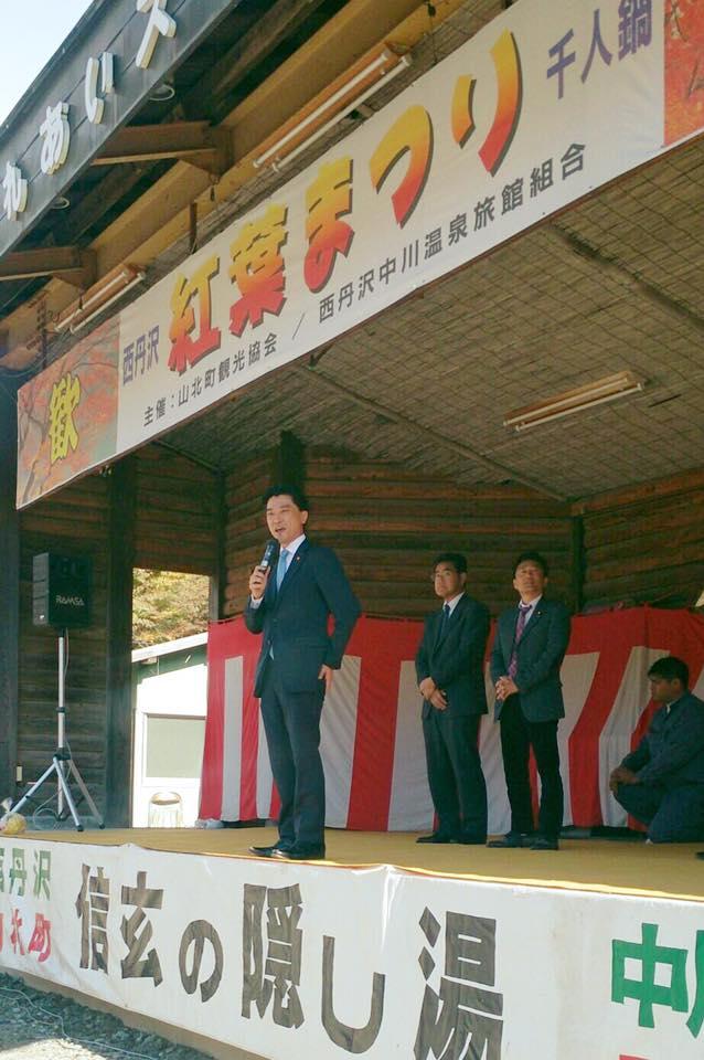 20151121西丹沢紅葉まつり001