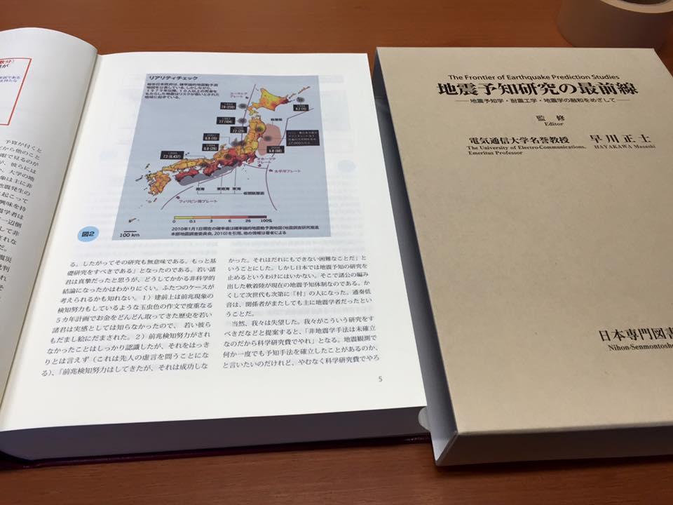 20160113地震予知研究の最前線