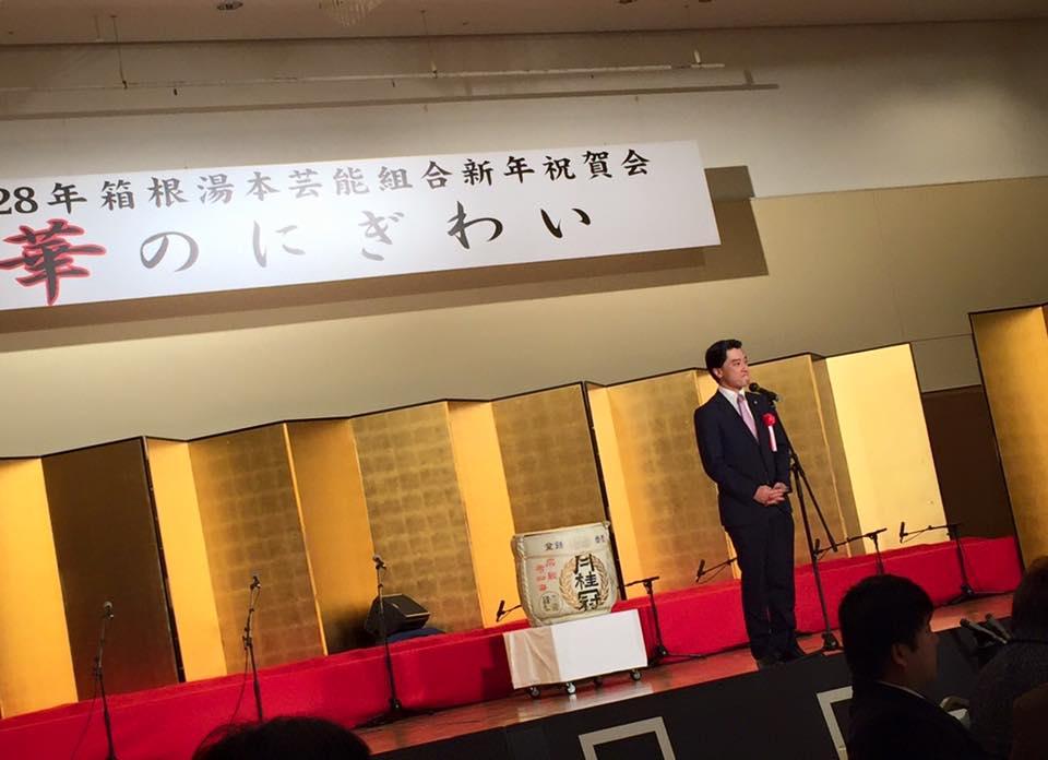 20150107箱根湯本芸能組合新年祝賀会