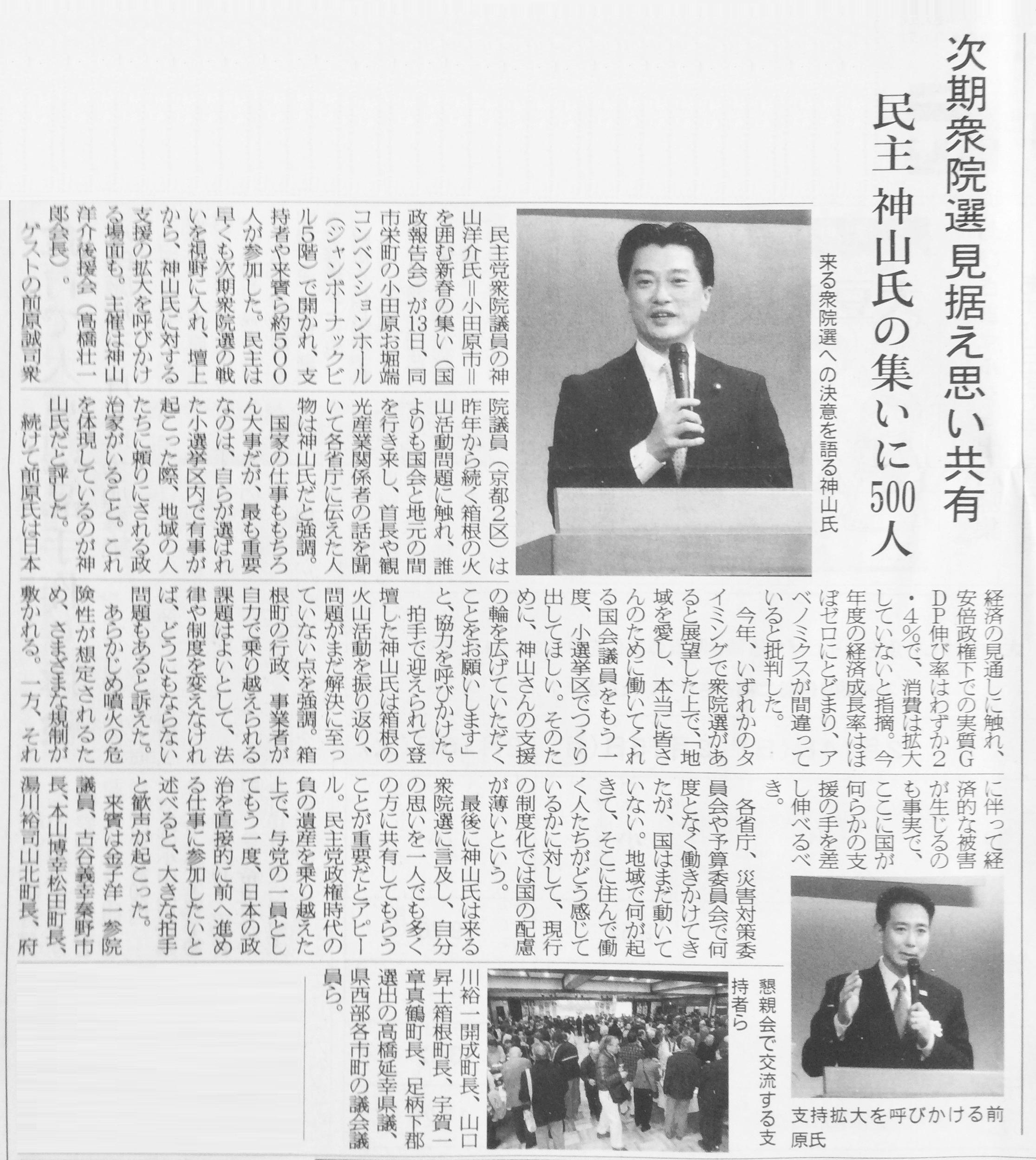 20160214【掲載記事】新春の集い(神静民報)