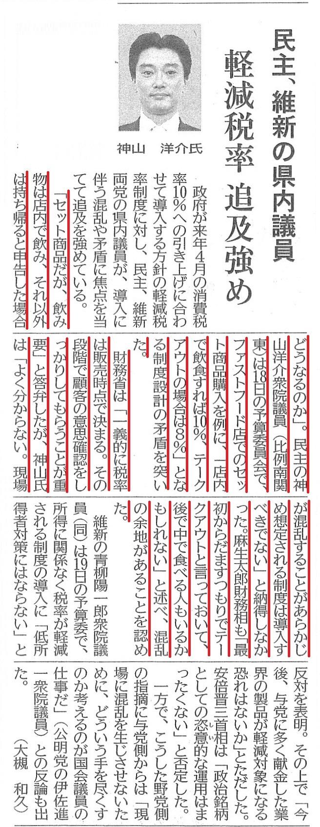 20160223【掲載記事】民主、維新の県内議員軽減税率追求強め(神奈川新聞)001
