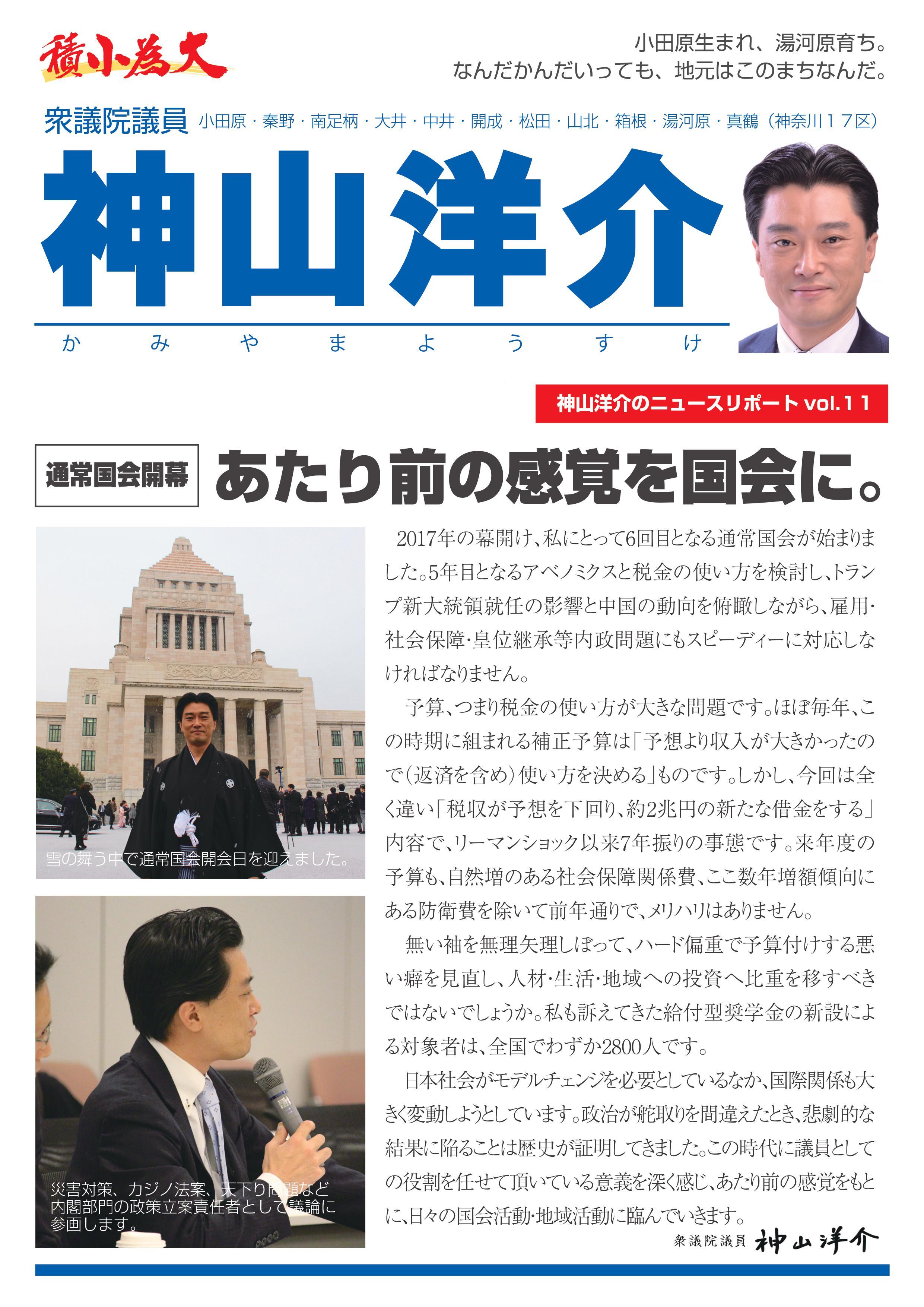 20170201神山洋介ニュースリポートvol.11