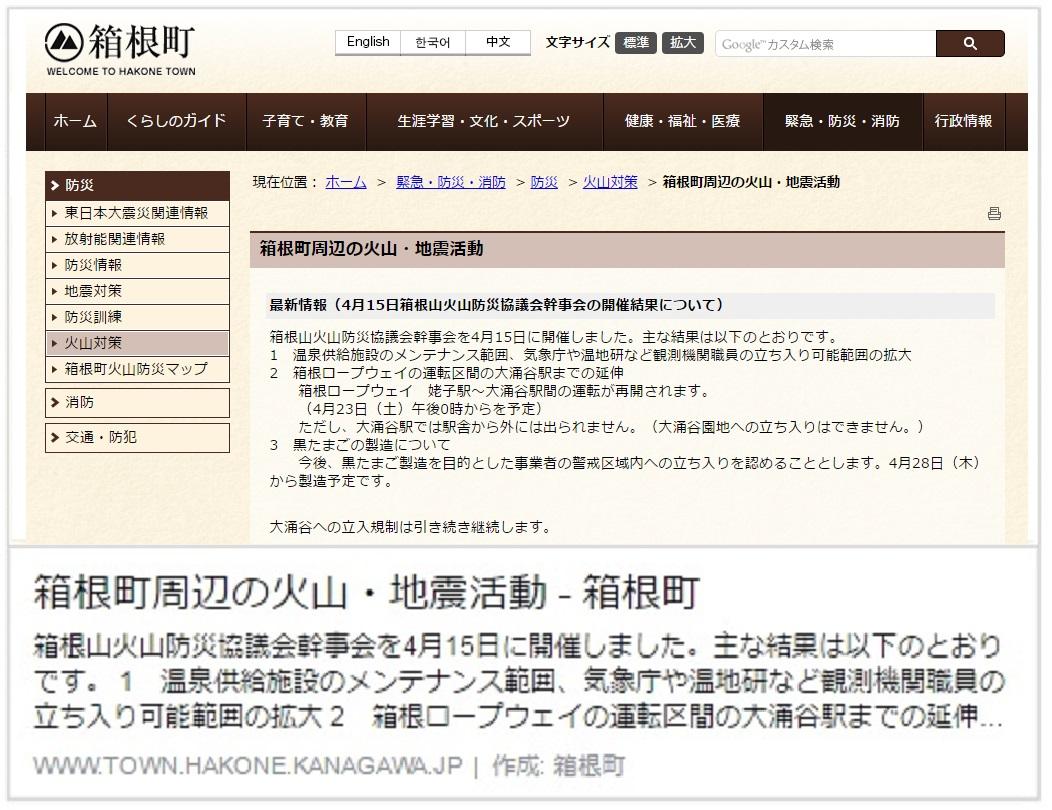 20160415箱根町周辺の火山・地震活動