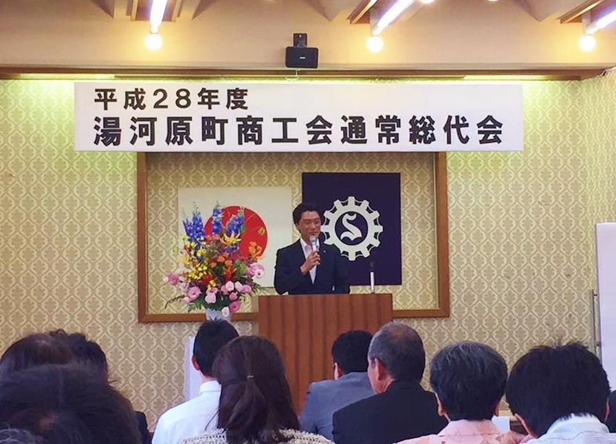 20160525平成28年度湯河原町商工会通常総代会