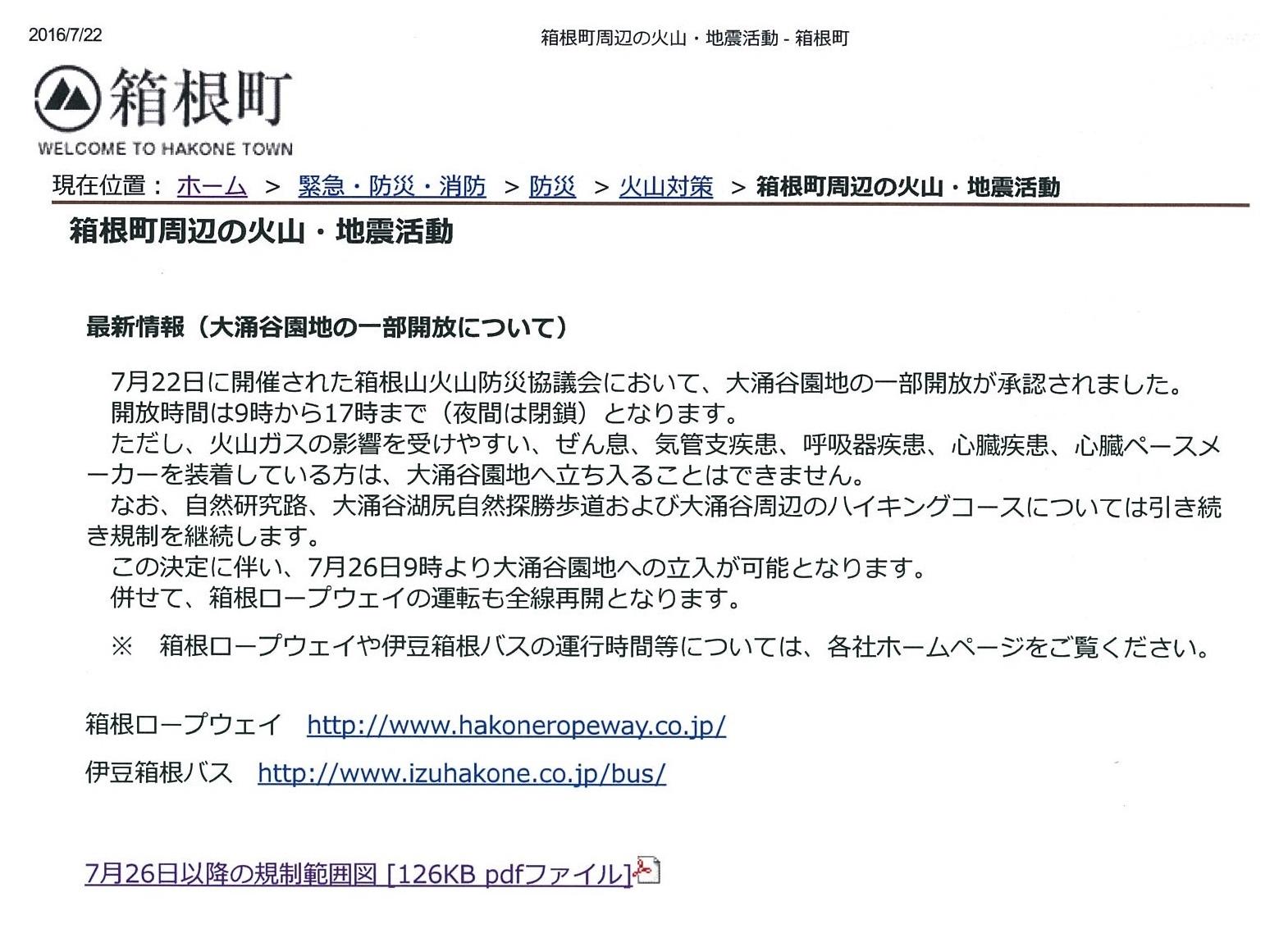 20160722箱根町周辺の火山・地震活動(大涌谷円地の一部開放について)