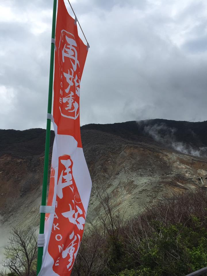 20160726大涌谷再開004