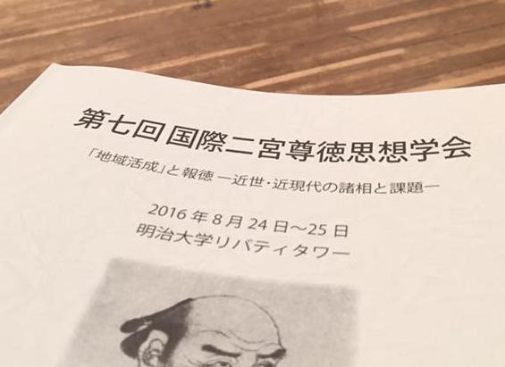 20160824国際二宮尊徳学会 - コピー