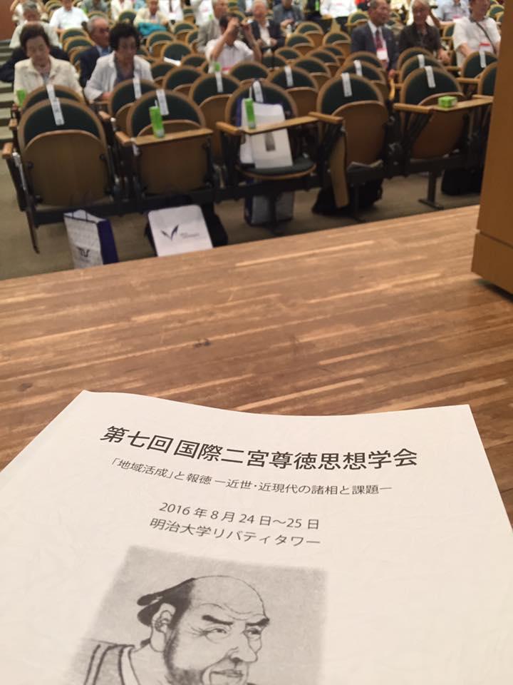 20160824国際二宮尊徳学会